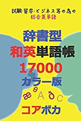 辞書型 和英単語帳 17000 (カラー版): 試験, 留学, ビジネス等の為の総合英単語