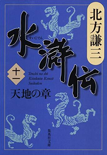 水滸伝 11 天地の章 (集英社文庫 き 3-54)の詳細を見る