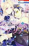 吸血鬼のアリア 2 (花とゆめCOMICS)