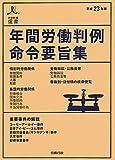 年間労働判例命令要旨集 平成23年版  (労政時報選書)
