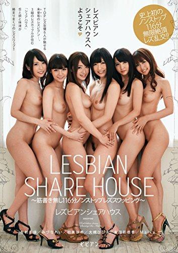 【アウトレット】レズビアンシェアハウス ビビアン [DVD]