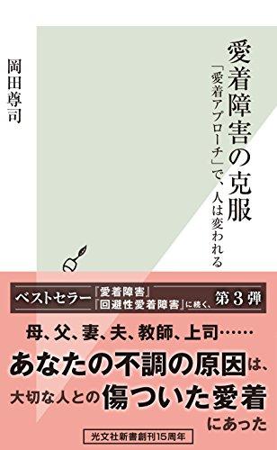Amazon.co.jp: 愛着障害の克服...