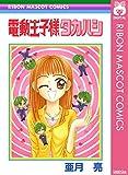 電動王子様タカハシ (りぼんマスコットコミックスDIGITAL)