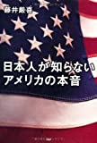 日本人が知らないアメリカの本音