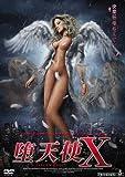 堕天使X [DVD]
