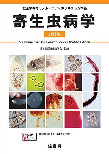 獣医学教育モデル・コア・カリキュラム準拠 寄生虫病学 改訂版の詳細を見る