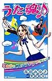 うた魂 (デザートコミックス)