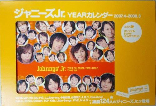ジャニーズJr. YEARカレンダー 2007.4-2008.3 ([カレンダー])