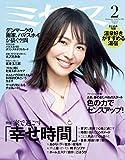 ミセス 2020年 2月号 (雑誌) 画像