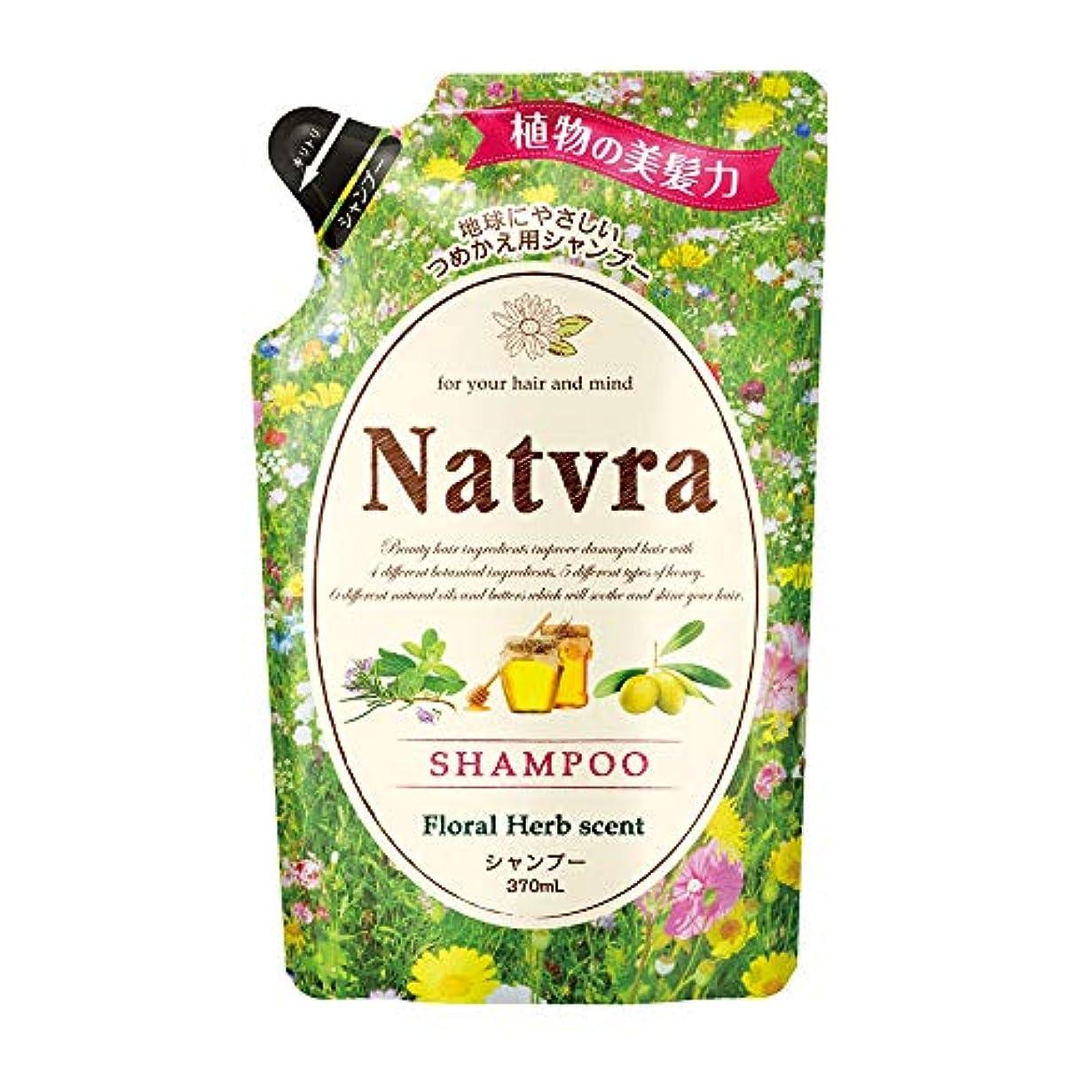監査受賞時折Natvra(ナチュラ) シャンプー つめかえ用 370ml