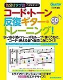 """色分けタブ譜で理解度UP! コード・トーン反復ギター・トレーニング 8?16小節のフレーズをループで弾くうちに、""""コードで使える音""""が自然に身につく!! (CD付) (リットーミュージック・ムック)"""