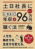 土日社長になっていきなり年収+96万円稼ぐ法 (角川フォレスタ)