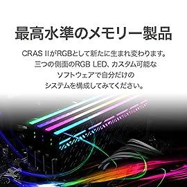 ESSENCORE KLEVV デスクトップ オーバークロックPC用 メモリ DDR4-3200 8GB x 2枚 国内正規品 CRAS II RGB 288pin KM4Z8GX2A-3200-EC
