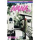 NANA 20 (りぼんマスコットコミックス クッキー)