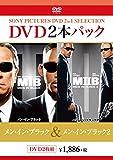 メン・イン・ブラック/メン・イン・ブラック2[DVD]