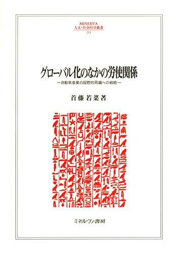 グローバル化のなかの労使関係:自動車産業の国際的再編への戦略 (MINERVA人文・社会科学叢書)