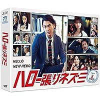 ハロー張りネズミ DVD-BOX