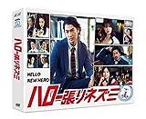 ハロー張りネズミ DVD-BOX[DVD]
