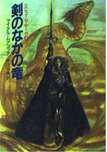 エレコーゼ・サーガ〈3〉剣のなかの竜 (ハヤカワ文庫SF)の詳細を見る
