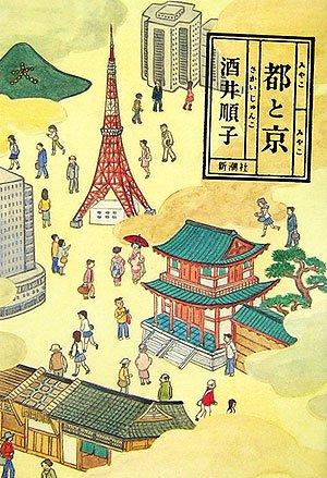都と京の詳細を見る