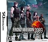 「フロントミッション 2089」の画像