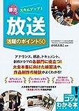 部活でスキルアップ! 放送 活躍のポイント50 (コツがわかる本!)