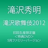 滝沢歌舞伎2012 (初回生産限定) (3枚組DVD)