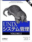 UNIXシステム管理 第3版〈VOLUME2〉