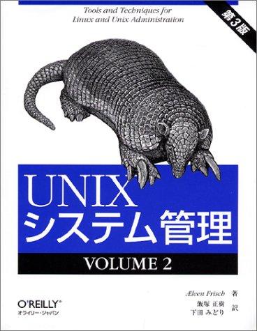 UNIXシステム管理 第3版〈VOLUME2〉の詳細を見る