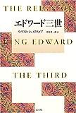 エドワード三世