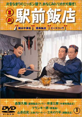 喜劇 駅前飯店 [DVD]