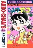 ひみつのアッコちゃん―バイリンガル版 (1) (講談社バイリンガル・コミックス)