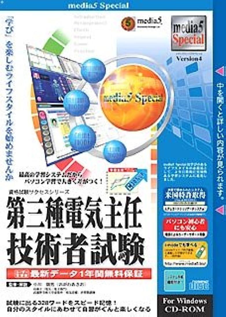租界触手パフmedia5 Special 資格試験サクセスシリーズ 第三種電気主任技術者試験 年間保証版