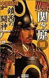 異戦関ヶ原4 (歴史群像新書)