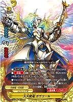 バディファイト S-CBT02/0074 大天使竜 ガヴリール (シークレット) クライマックスブースター第2弾 ヴァイオレンスヴァニティ