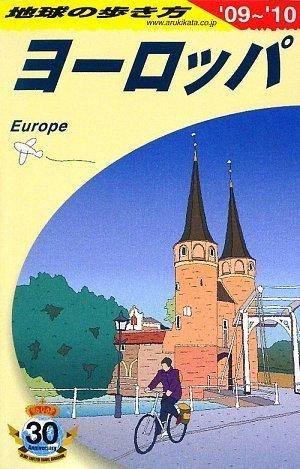 A01 地球の歩き方 ヨーロッパ 2009~2010の詳細を見る