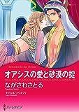 恋はシークと テーマセット vol.14 (ハーレクインコミックス)