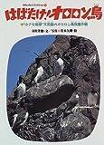 """はばたけ!オロロン鳥—""""小さな地球""""天売島のオロロン鳥保護作戦 (わたしのノンフィクション)"""
