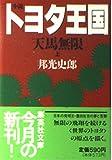小説トヨタ王国―天馬無限〈上〉 (集英社文庫)