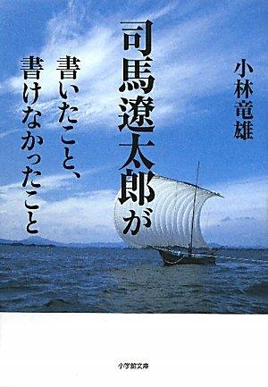 司馬遼太郎が書いたこと、書けなかったこと (小学館文庫)の詳細を見る