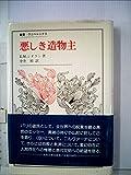 悪しき造物主 (1984年) (叢書・ウニベルシタス)