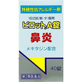 【第2類医薬品】ピロットA錠 40錠 ※セルフメディケーション税制対象商品