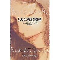 きみに読む物語(新潮社)
