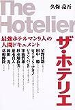 ザ・ホテリエ―最強ホテルマン9人の人間ドキュメント 画像