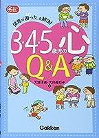 3・4・5歳児の心Q&A :保育の「困った」を解決! (Gakken保育Books)