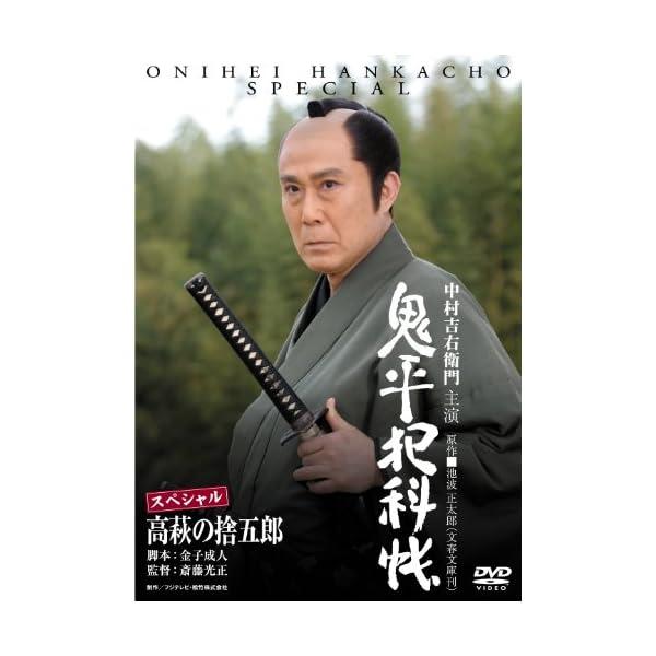 鬼平犯科帳千両箱 DVD全巻セット(79枚組)の紹介画像16