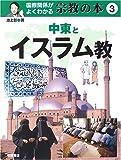 国際関係がよくわかる宗教の本〈3〉中東とイスラム教 [大型本] / 池上 彰 (著); 岩崎書店 (刊)