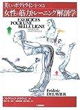 美しいボディラインをつくる女性の筋力トレーニング解剖学