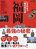 いま日本で一番元気な街 福岡 最強の秘密 (洋泉社MOOK)