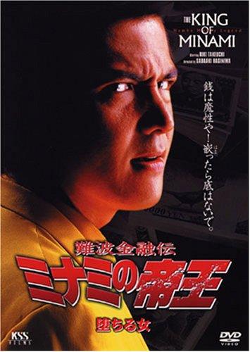 難波金融伝 ミナミの帝王 No.15(V版10)墮ちる女 [DVD]